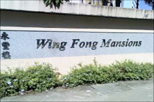 Wing Fong Mansion